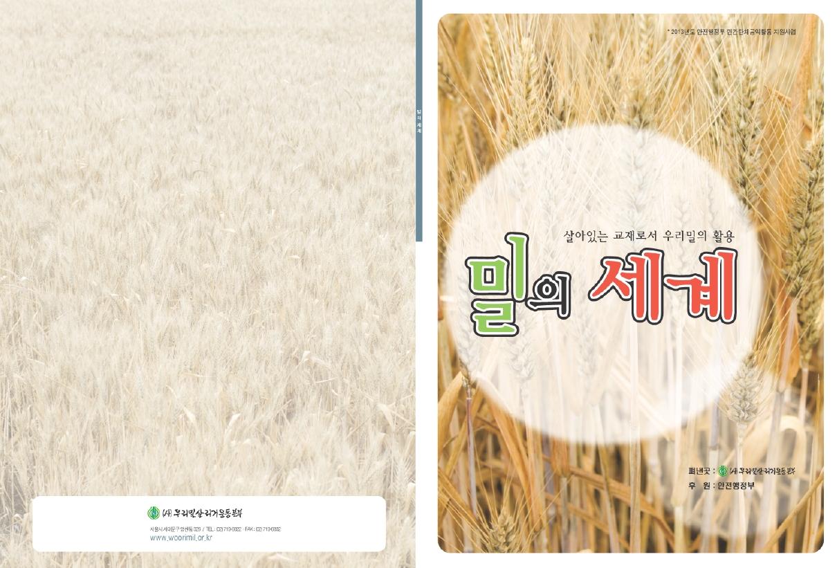밀의세계-살아있는교재로써밀의활용.jpg
