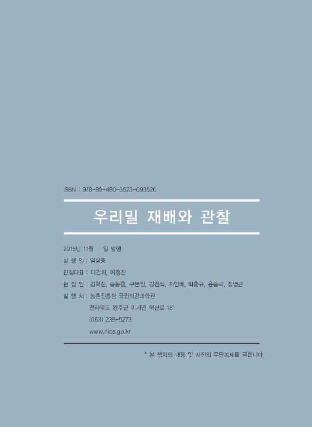 우리밀재배와관찰표3.png