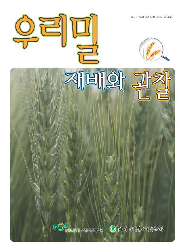 우리밀재배와관찰표지.png