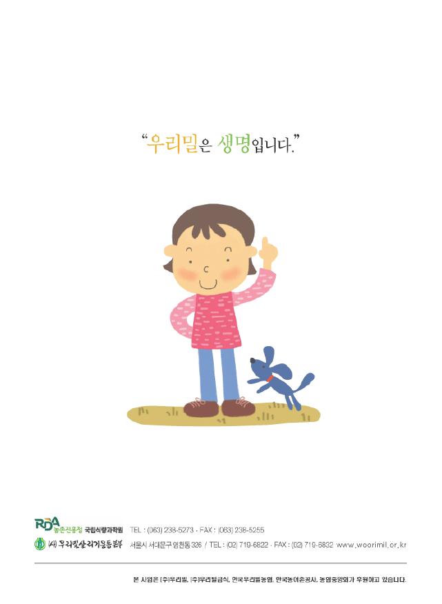 우리밀재배와관찰표지4.png