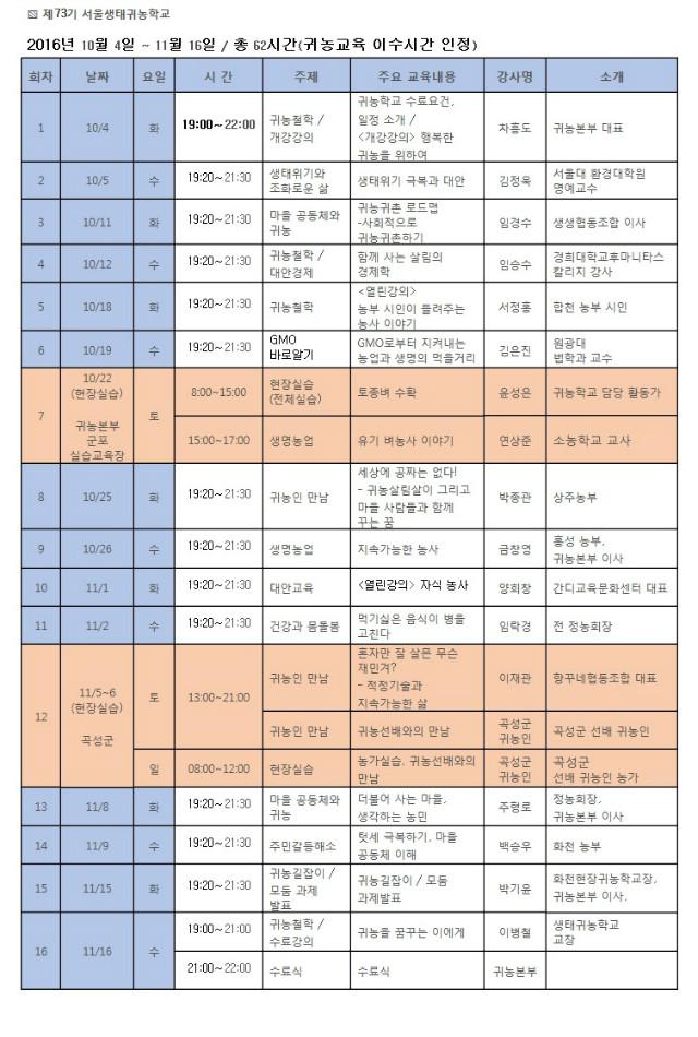 73기 강의일정.jpg